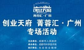 创业天府菁蓉汇•广州专场