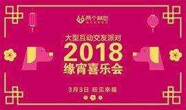 为爱出发,旺见幸福!上海首届缘宵喜乐会,邀你共同开启2018浪漫寻爱之旅!
