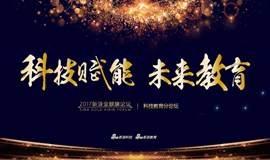 """""""科技赋能、未来教育""""——金麒麟科技教育分论坛"""