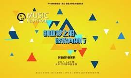 2017杭州高新区(滨江)首届大学生创业音乐节