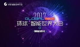 Global Tech 2017 环球智能世界大会之智能进化