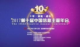 2017第十届中国信息主管年会