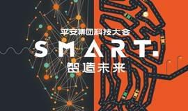 平安SMART科技大会:100+影响力专家与3000+开发者共襄盛宴