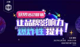 """活动行""""聚星计划""""VOL.20北京站--玩转活动营销,让品牌影响力""""爆炸性""""提升!"""