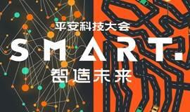 平安SMART科技大会:平安科技核心技术首次全面对外