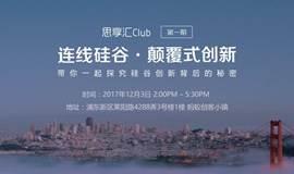 思享汇Club 第一期 | 连线硅谷·颠覆式创新