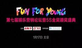 Fun for Young:第七届娱乐营销论坛暨5S金奖颁奖典礼