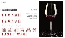 葡萄酒盲品会 你相信你的味觉吗?
