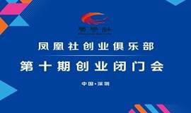 凤凰社第十期创业闭门会
