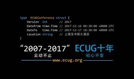 ECUG 十年高峰盛会