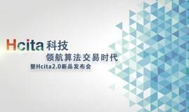 """Hcita科技,领航算法交易时代""""暨Hcita2.0新品发布会"""