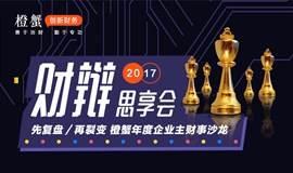 2017年度财辩思享会