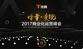 「增量·变现」推啊2017商业化运营峰会