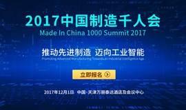 2017中国制造千人会