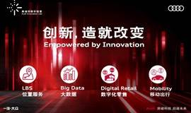 奥迪+创新,老牌儿车企融合新生力量,更有IDG资本、君联资本、北极光创投、戈壁创投、线性资本、峰瑞资本助你圆梦!!