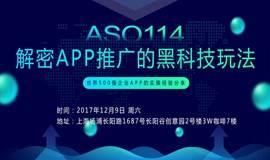 ASO114开发者沙龙【上海站】—ASO114:解密APP推广的黑科技·2017年