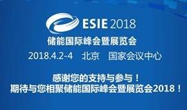 储能国际峰会暨展览会2018(ESIE2018)