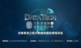 Data Tech2017浙江大数据建模与创新应用大赛决赛