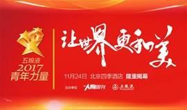 潘粤明柯蓝龚琳娜丁宁路阳共同分享 五粮液2017青年力量观众招募