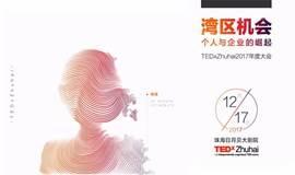 TEDxZhuhai 2017年度大会「湾区机会-个人与企业的崛起」