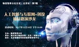 物流智库公社【北京站】第7期:人工智能与互联网+创投项目路演沙龙