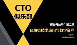 CTO俱乐部:区块链技术应用与数字资产【51CTO & 微软加速器】