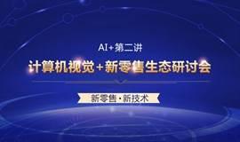 AI+第二讲|计算机视觉+新零售生态研讨会