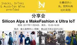 奥地利美酒 * 科技 * 可穿戴 * 物联网 Austrian Wine x Silicon Alps x MakeFashion x ULTRA IoT