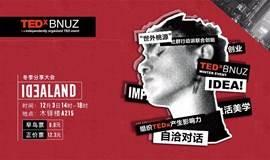 "【TEDxBNUZ】2017年""IDEALAND""冬季分享会"