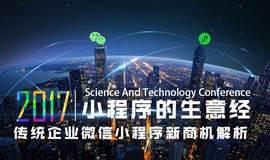《小程序的生意经》传统企业微信小程序新商机解析-广州站
