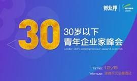 30岁以下青年企业家峰会