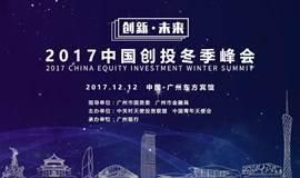 2017中国创投冬季峰会