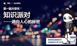 [青瓜+江小白]第一届大学生骚气知识派对--通向人心的秘密