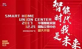 华强智能家居交易中心开业庆典