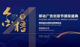 2018第四届WMMS全球移动营销峰会暨金梧奖颁奖盛典