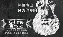 """嘉兴学院G-time吉他社第二届""""旧时光音乐会"""""""