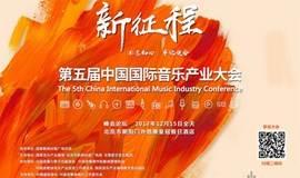 第五届中国国际音乐产业大会