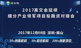 2017高交会延续 --细分产业领军项目投融资对接会