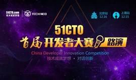 51CTO首届开发者大赛路演(北京站)