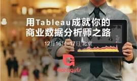 【DataGirls-Tableau专场】用Tableau成就你的商业数据分析师之路