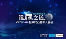 "IOCON2018互联网运营千人峰会 - 运""赢""之道:高效运营的秘密"