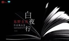 """空体 · 周四夜读丨分享一本关于""""东野圭吾""""的书"""