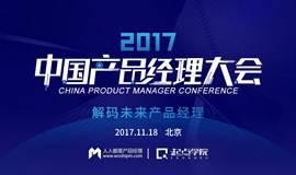2017中国产品经理大会北京站启动报名,邀行业精英共赴解码未来之约