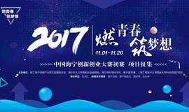 """《2017""""燃青春•筑梦想""""中国海宁创新创业大赛》"""