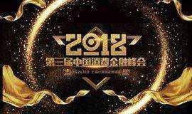 第三届中国消费金融峰会