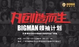 天使湾BIGMAN领袖计划【创享会】广州中山大学场|为创造而生—投资合伙人创业者分享与对话