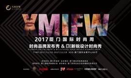2017厦门国际时尚周时尚品牌发布秀&DX新锐设计发布秀