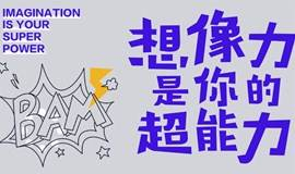 「XMind 沙龙」上海站