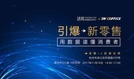 诸葛io数据巡展 杭州站《引爆新零售 用数据读懂消费者》
