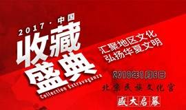 2017中国收藏盛典